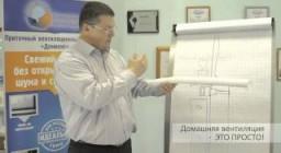 Как установить приточный клапан Домвент?